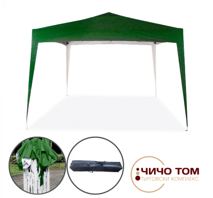 Градинска сгъваема шатра Pop-Up My Garden /3х3м /з