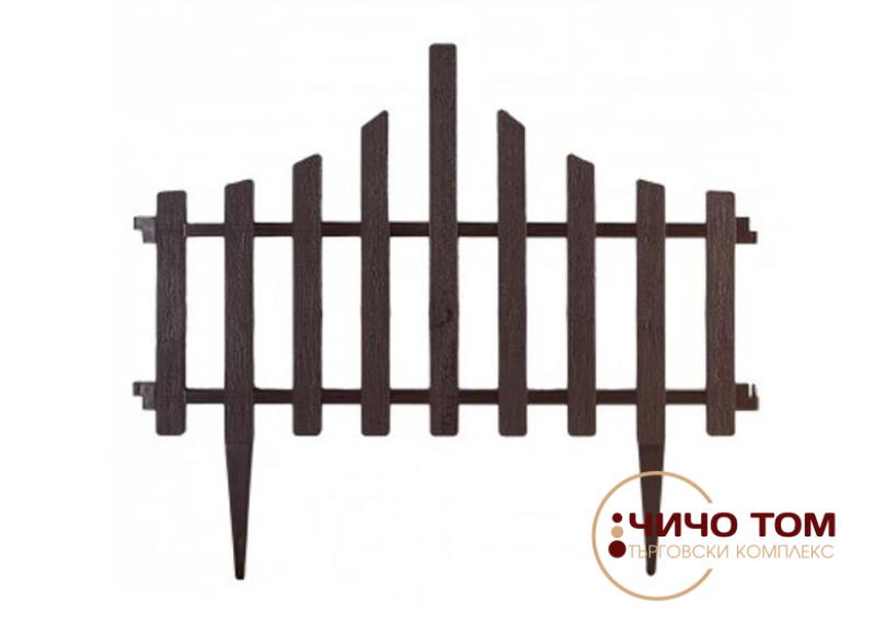 Декоративна ограда кафява /64х1х55см/