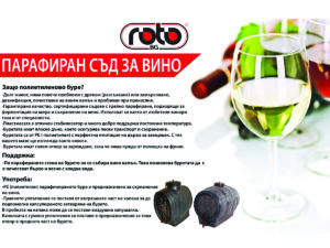 Бъчва за вино класик 80л 16211