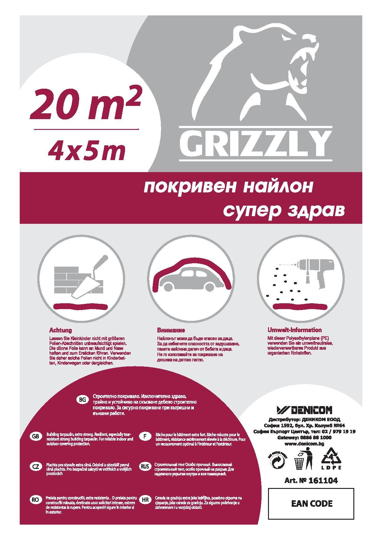 Покривен найлон стандартен 20кв.м. GRIZZLY 700501
