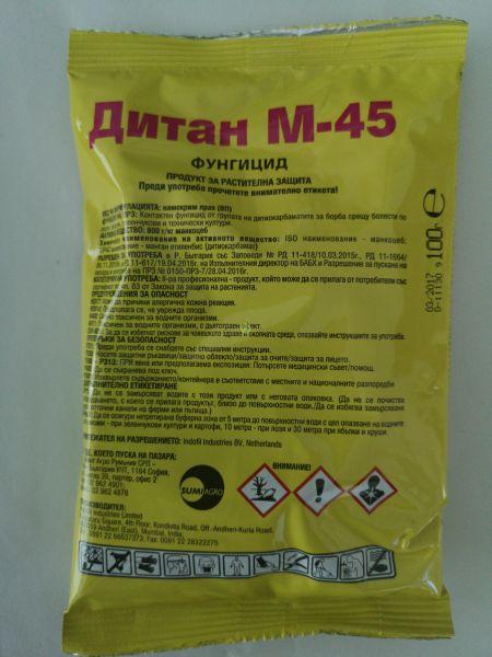 Дитан М45 50гр