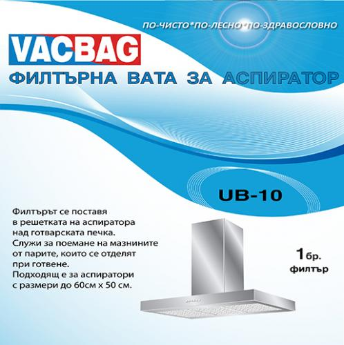Вата за аспиратор UB-10 60Х50см