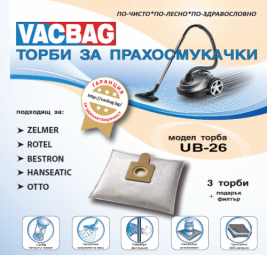Торби за прахосмукачка UB-26