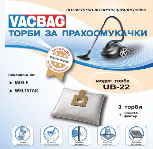 Торби за прахосмукачка UB-22