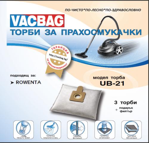 Торби за прахосмукачка UB-21